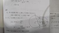 三角比の初歩的なところです なぜcos∠BACってAB/ACじゃなくてAH/ACなんですか? AH/ACだったらcos∠BACじゃなくてcos∠HACになるんじゃないんですか?