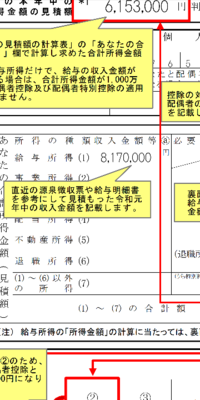 給与所得者の配偶者控除申告書の書き方なんですが、給与所得(1)の所の書き方を調べたら写真の様に記載されてましたが令和元年5月から12月迄の合計額を書けば良いのですかね?平成の1月から4月の合計は合わせなくても 良いのですか? 詳しい方お願いしますm(_ _)m