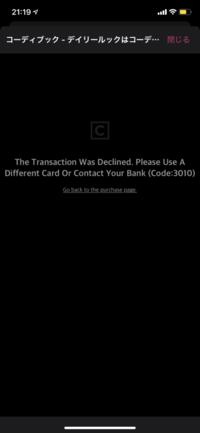 コーディブックという韓国の通販についてなのですが、クレジットカードを使用して支払いしたのですが、こうゆう画面になったのですが、英語が読めなくなんて書いてあるか分かりませんm(_ _)m これはもう注文完了...