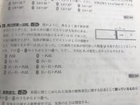 この問題の答えが⑤なのはわかるのですが なぜP0なのでしょうか。大気圧とピストン内の気体の圧力は違うと思うのですが。