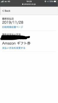 Amazonプライムの支払い方法をギフト券に変更したのですがこれでAmazonギフト券から毎月500円ずつ引かれますか?