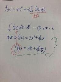 定積分関数なのですが、途中経過がわかりません。 定数の定積分が定数になるのはわかります。  ①をkと置くところまでわかるのですが、そこからわかりません。  なぜ関数f(x)がf(t)になっているのでしょうか?  文字になるとわけわからなくなります。数字などで置き換えられることができるのならば具体例などで教えてください。よろしくお願いします。