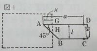 宇都宮大学の問題です。  ・画像の点線の範囲を裏から表の向きにB[Wb/m²]の磁束密度が貫いている。 ・CD端子間には抵抗R[Ω]とコンデンサーC[μF]が直列につながれている。 ・点線で示される磁界の境界面とコイルの交点を図のようにG,Hとおく。 ・この時AGの長さをxとする。 ・このコイルを一定の速さv[m/s]でx=0から図の左向きに動かす。  この条件の下で ⑴Hが...