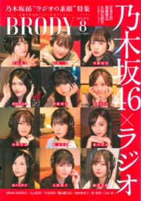 乃木坂46のラジオは「らじらーサンデー」と「乃木坂46のオールナイトニッポン」しか 聞けていません。ファン失格ですか?