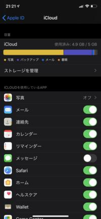 iPhone11を使用しています。iPhone 7から11に機種変更をしました。iCloud容量が多く写真のバックアップが失敗してしまいました。そこで、Airdropで移したので、iCloud写真をオフにしたのですが 、オフにしてもGBが減りません。どうすれば減るのでしょうか?減らす際写真は消えてしまうのですか?iPhoneのストレージに移したいです。