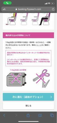 peach航空についての質問です 2泊3日で京都→宮崎に飛ぶためにピーチに飛ぶのですが、リュックかスーツケースかで迷ってます。  極力安く行きたいのですが、手荷物一つ+で¥1700とありまして、無しで行きたいのです。そこでピーチの注意事項でこの様な警告がありました。  これはスーツケースがそもそもダメなのか7kgまでならスーツケースも持ち込めるのでしょうか?