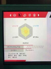 努力値 ポケモン剣盾 ムゲンダイナ ムゲンダイ 育成
