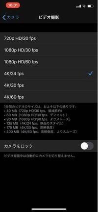 iPhone 11 Proのカメラの動画画質について質問なんですが4K24fpsと4K60fpsでの違いってなんですか? フレームレートだけでしょうか?youtubeなどの撮影している方の説明などを聞いていると24fpsにした方がいいなどの説明を聞くのですが理由が分からないんですよ。  夜間での撮影は変わったりしますか?