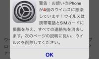 iPhoneにウイルスに感染しましたと出てきたんですけどこれは詐欺ですか?それとも本当ですか?本当ならそのまま進んでも大丈夫ですか?