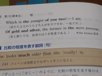 the 比較級 of the two~ について。 参考書に例文として画像の文が載っていたのですが、 なぜofの後にtheが付かないのですか?