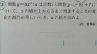中学3年 関数 y=ax² 範囲で質問です。 画像の問で、答えを見てとき方を確認したところ 「どちらの関数もaは定数だからずっと−8で変化しないのではないのか」と思ったのですが、答えが-2だったので分からなくなりました。 定数について触れながら説明して下さると有難いです。