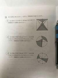 中学入試の算数の問題です。 3問とも解けたのですが模範解答が無いのであっているのか分かりません。 解ける方お願いします。