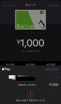 突然Suicaのチャージが出来なくなりました。 今まで楽天カード(JCB)で何の不自由もなくSuicaのチャージが出来ていたのですが、突然添付画像のような表示が出るようになってしまいました。登録 している楽天カードを一度削除して再度iPhoneに登録し直してみたのですが、改善されませんでした。  改善方法が分かる方がいらっしゃいましたら、ご教示いただければ幸いです。 宜しくお願い致します。
