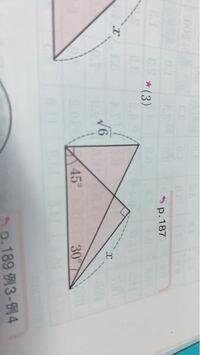 中学3年生数学三平方の定理 (3)わかんなくてこまってます。 解き方を教えてください!! ちなみに答えは x=3 です