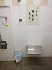 これはある駅の多目的トイレ内の貼り紙です。 使用済みと化したナプキンやタンポンはゴミではないのでしょうか? 男女共用トイレなのに