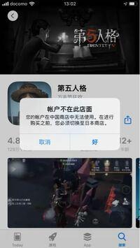 中国版の第五人格をダウンロードしようとしているのですが出来ません。なんて書いてありますか?