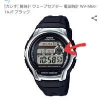カシオの腕時計ですが、 矢印の丸いデザイン(?)は 何でしょうか?