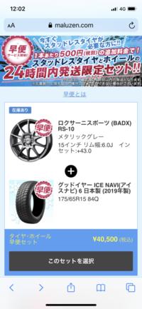スタッドレスタイヤ SUZUKI XBEE  現在、SUZUKIのクロスビーの純正ノーマルタイヤに純正のホイールをつけています  画像のタイヤをマルゼンで注文しようと思うんですが、取付ナットは現在 使っているものを使...