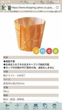 このサイズのカップでフォンダンショコラ作れると思いますか? 大体のレシピのカップが底径6cmなので、このカップで作るとなるとガトーショコラみたいになってしまうでしょうか? 焼き時間を調節すれば対処できますでしょうか?詳しい方回答お願いします。