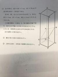KLMNは平行四辺形らしいのですが、この形の直方体はどこで切っても平行四辺形になりますか? その場合底面が正方形である直方体だからですか?