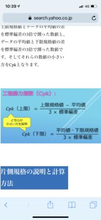 工程能力指数cpkについて  工程能力指数cpkについて、画像のような式があるようですが、cpk(上限)が採用される場合というのはどのようなときでしょうか。
