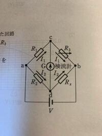 R1=6Ω R2=8Ω R3=3Ω R4=4Ω、V=3Vのとき、bd間の電位差を求めるのですがわかりません。途中式なども踏まえて教えてほしいです。 よろしくお願いします!