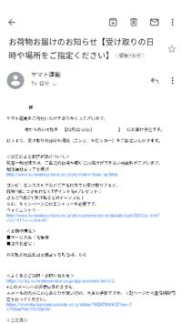 ヤマトから身に覚えのない荷物のお届けメールが届きました。 調べてみたところ、宅急便e-お知らせシリーズ登録完了のご案内かクロネコメンバーズカードだと出てきましたが、登録をしたのは今年の4月で登録完了の案内はとっくに届いていますし、メンバーズカードを申し込んだ記憶もありません。 荷物の受付場所は 新東京法人営業支店 となっています。