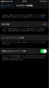 iPhoneのバッテリーについて 86%になってるんですけど、 この数字はどのくらい進んでるんですか? 去年の9月くらいに変えたiPhone8です 1年でこれって早いですか?