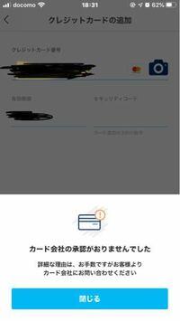 質問です。 WebMoneyカードでPayPayにチャージしようとしているのですが、カード会社の承認がおりませんというエラーになり登録できません。WebMoneyに電話すれば直してくれるのでしょうか。どうしたら追加できるか教えてください。ご回答お願い致します。
