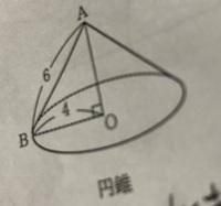 この円錐の表面積と体積を求める式と答えを教えてください。 答えがないと分からないくらい図形が苦手で訳が分かりません...