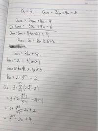 漸化式の問題なんですが、答えが合いません。答えはan=2•3^n-1-2n+3になるのですが計算してもそうなりません。どこが間違っているか教えていただけると嬉しいです。