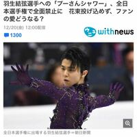 羽生結弦選手への「プーさんシャワー」、全日本選手権で全面禁止に 花束投げ込めず、ファンの愛どうなる?この件についてどう思いますか?