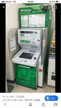 ファミマのゆうちょ銀行ATMでこの 通帳が使える機械があるらしいのですが、東京都内にしかまだ無いのでしょうか? 設置店舗の検索って出来ませんか? 名古屋駅周辺の店舗にありませんかね....。