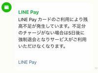 LINE Payからこのような催促文章が送られてきました。 強制退会とは、LINE Payが強制退会ということですか?  LINEすらできなくなるということですか? トークなど