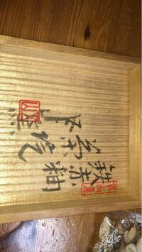 茶道の作家名が分かりません。 分かる方教えていただけるとありがたいです!