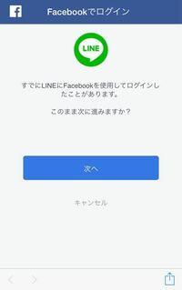 Facebookを利用して、 新しくラインを始めたいのですが この画面が出てきて新しく始められません。 iPhoneです。  解決策はありますか? ラインを入れ直してもこの画面が出ます。