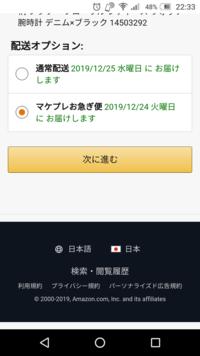 アマゾンのお急ぎ便について アマゾンである商品を注文し、お急ぎ便を選択しました。 配送料がかからなかったので不安になり調べたところプライム無料会員になると書いてあったためアカウント で更新しないを選ぼうとしましたがあなたはプライム会員ではありませんと表示されます これは無料会員にもなってないという認識で良いのでしょうか? 回答お願いします!