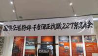 成田空港建設反対の過激派は、今でも活動をしていますか?