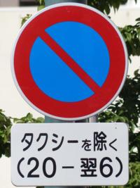 この標識は「駐車禁止」で、この場合の意味として予想されるのは次の2つですが、どちらが正しいですか? ①…6時から20時まで全車両駐車可能(タクシーも含まれる)、20時から6時までタクシー以外駐車禁止(タクシーのみ駐車可能) ②…6時から20時まで全車両駐車禁止(タクシーも含まれる)、20時から6時までタクシー以外駐車禁止(タクシーのみ駐車可能)