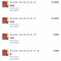 iTunesカード1万円分を購入してモンストに課金してApple Storeで購入履歴を確認したら先程課金した額がそのまま保留の方になっててこれはどういうことですか? 詳しく教えてくださる方よろしくお願いします!