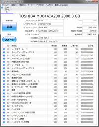 内蔵HDDから異音  今日突然なのですが、内蔵HDDから犬が吠えるような 異音が発生しています。 こんな音です↓(pass:000) http://whitecats.dip.jp/up/download/1577176419/attach/1577176419.m4a  これは...