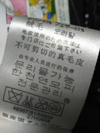 MONCLERのダウンジャケットの洗濯表示タグに、日本語・韓国語・中国語で記載されています。 日本語の、専門店に…の、漢字が なんか違うんですが、完璧に偽物でしょうか?