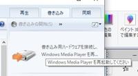 windows10のパソコンのwindows media playerで音楽CDの書き込みができなくて困っています。 CD-RをCDの挿入口に入れてはいるのに、下の画像のような表示が出て、書き込みのボタンが使えずなのです、どうしたらい...