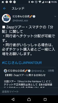 にじさんじのZepp名古屋のライブに一緒に応募してくれた友達が当たって、僕に譲ってくれるということなのですが、譲渡できるかがよく分かりません。 スマチケは譲渡が特殊になっているらしいのですが、初めての使...