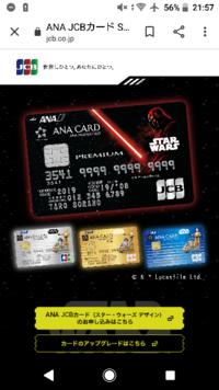 ANA JCBゴールドカード(スターウォーズデザイン)の申し込みを考えているのですが このカードはスーパーフライヤーズ会員へ移行できますか?