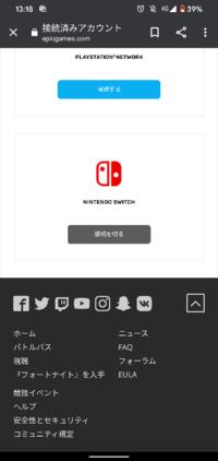 フォートナイトでスマホとスイッチを連携した いのですが添付画像のように接続されてるようで すが、ゲーム内では連携されてません。 どうすれば良いでしょうか?