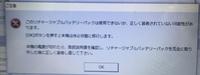 パソコンのエラーメッセージについて DELL Inspiron 5558 の画面表示にバッテリーを装着して2~3分経つと下記メッセージが出ます、ACアダプターだけならば出ないですがバッテリーと併用でも出ます。  バッテ...