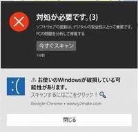 windows10を使用。 プラウザはGoogle Chrome 度々添付の様なポップアップが出ます。 インチキなのでしょうが、非常に煩わしいので これを出ない様にする方法はありますか?