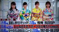 グッド!モーニング4人娘の振り袖姿 誰が良いかにゃ。