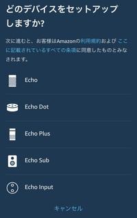 amazonエコーショー5をアレクサアプリからデバイスに登録しようと思ったのですが、項目に無いのですがどうすれば登録できますか?